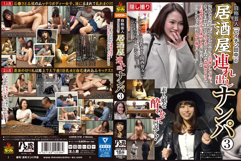 [HAME-016] 自称芸人「パイチン田中」の居酒屋連れ出しナンパ 3