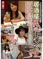 "HAME-022 Person Without A Single Relative Tavern Tsuredashi Nampa ""troupe Actor Nakamura"""