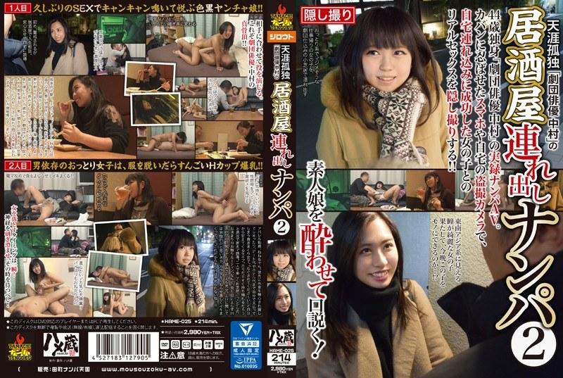 HAME-025 天涯孤独「劇団俳優中村」の居酒屋連れ出しナンパ 2
