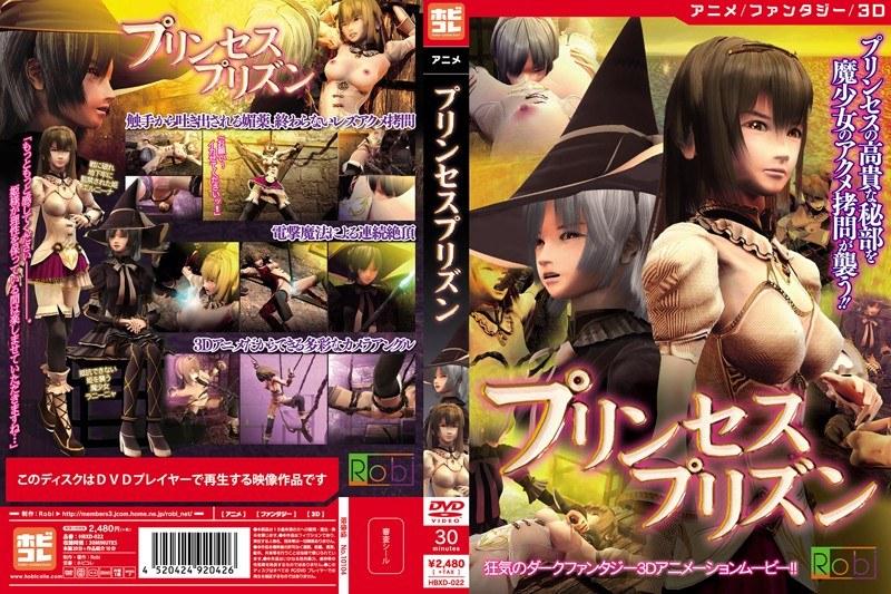 プリンセスプリズン [DVD Edition]