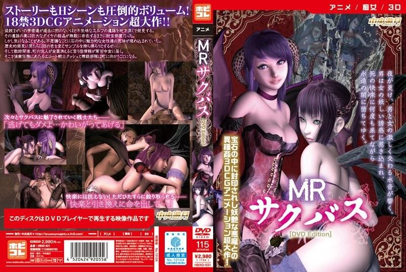 MRサクバス [DVD Edition]