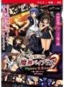 愛嬢学園 魔神バイブロス2-神の孕ませ悪魔の右手- 〜極☆動!GTX〜 [DVD Edition]