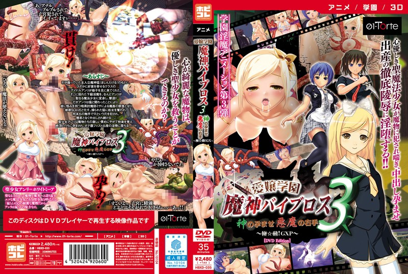 愛嬢学園 魔神バイブロス3-神の孕ませ悪魔の右手- 〜極☆動!GXP〜 [DVD Edition]