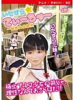 いたずらてぃーちゃー ~秘密の保健室~ [DVD Edition]