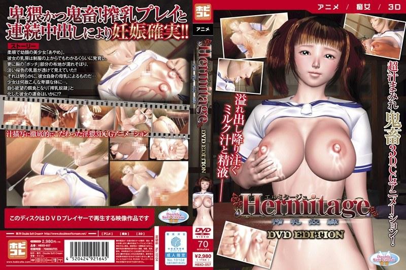Hermitage 搾乳奴隷 [DVD Edition]