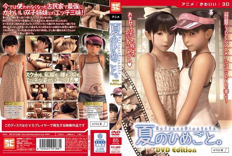 夏のひめごと。 [DVD Edition]