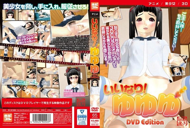 【アニメ】いいなり!ゆゆゆ [DVD Edition]
