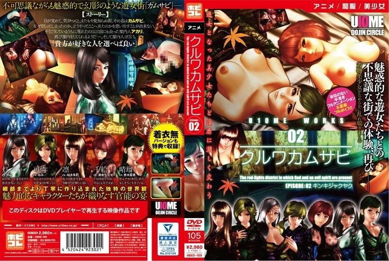 【アニメ】クルワカムサビ EPISODE:02 キンキジャクヤク [DVD Edition]