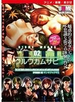 hbxd109 【アニメ】クルワカムサビ EPISODE:02 キンキジャクヤク [DVD Edition]