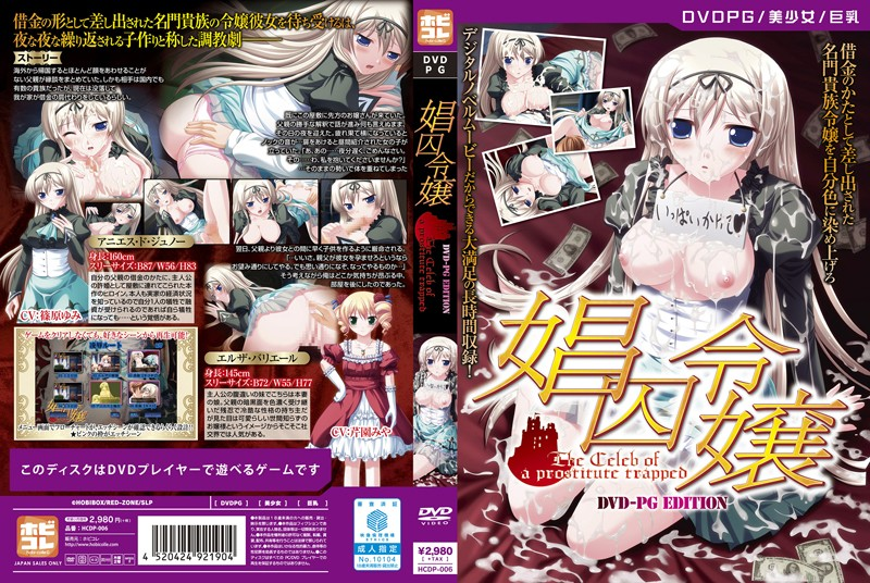 娼囚令嬢 [PG EDITION] (DVDPG)