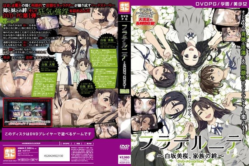 【DVD-PG】フラテルニテ 〜白坂美桜、家族の絆〜 [PG EDITION] (DVDPG)