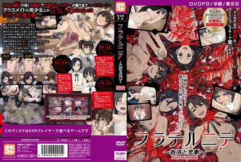 【DVD-PG】フラテルニテ 〜救済と悲劇〜 [PG EDITION] (DVDPG)