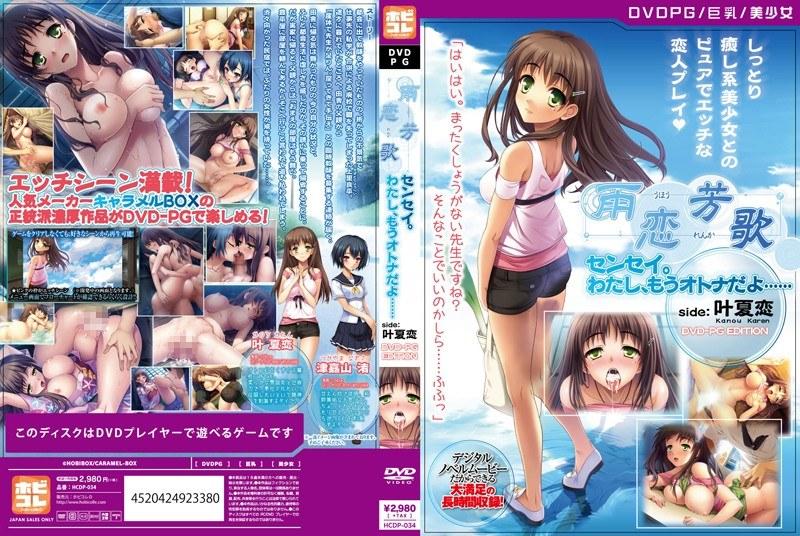 【DVD-PG】雨芳恋歌 センセイ。わたし、もうオトナだよ…… side:叶夏恋 [PG EDITION] (DVDPG)