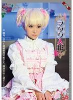 ヲタク人形 〜れな〜