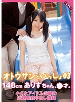HERP-003 Alice Chan together with the father 148cm, the age of ●.Record 03 applicants out of idle little incest-168136