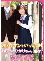 HERP-004 Her father and together light 146cm, the age of ●.Record 04 applicants out of idle little incest-167693