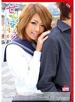 「せんぱいっ!~フタリの関係が変わる瞬間~RUMIKA」のパッケージ画像