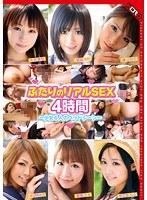 【予約】ふたりのリアルSEX4時間 ~少女6人のベッドシーン~