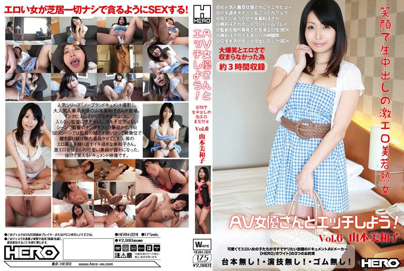 Documentary HERW-024 Let Sex With Erotic Beauty Young Mature Woman AV Actresses Cum With A Smile! Miwako Yamamoto Vol.6  POV