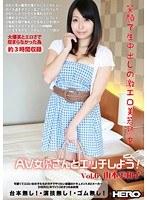 笑顔で生中出しの激エロ美若熟女 AV女優さんとエッチしよう! Vol.6 山本美和子