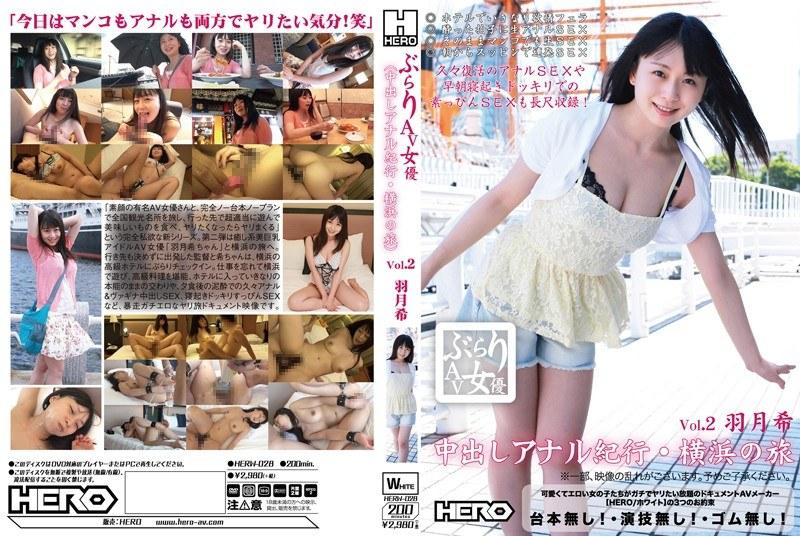herw028 ぶらりAV女優 Vol.2 (中出しアナル紀行・横浜の旅) 羽月希