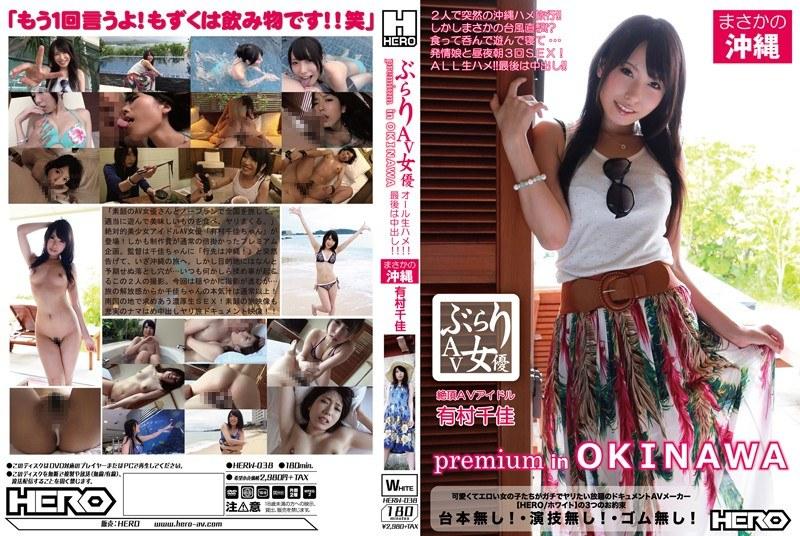 [HERW-038] ぶらりAV女優 premium in OKINAWA HERO