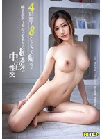 HERY-033 - Fuck Out In The Ultra-Serious Of Women With A Super Body To Charm In 8 SEX 4 Hours