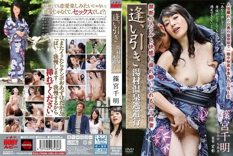 Married Woman HFD-022 Tryst Yumura Onsen Hegira Shinomiya Chiaki  Mature Woman Solowork