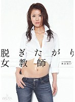 HHK-028 - Suenaga Love Female Teacher Reluctant To Take Off