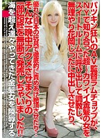 [HIKR-014] Blondie Mania Porn Director Lamb Chop Called A Beautiful Blonde Girl He Got Acquainted With In New York To His Suite, Where He Sexually Disciplined Her, Tortured Her With Sex Toys, And Even Got Jitta Hanaoka To Creampie In Her...He Even Released The Footage Without Her Permission!