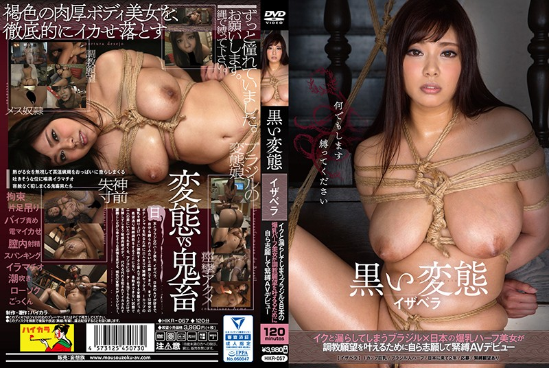 [HIKR-057] Tanned Perversion Isabella A Half-Brazilian Colossal Tits Beauty Who Leaks Whenever She Cums Is Begging For Breaking In Training In Her S&M AV Debut