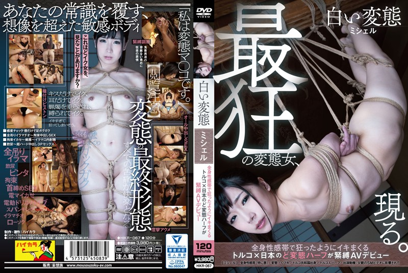 HIKR-067 White Metamorphosis Michelle I'm Crazy In A Generalized Telescope Turkey × Japan's Transformation Half Debuts Bondage AV Debut