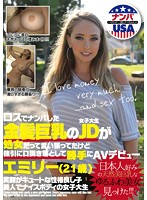 [HIKR-077] We Went Picking Up Girls In Los Angeles And Found This Blonde Big Tits College Girl Virgin, So We Negotiated Hard And Persuaded Her To Make Her AV Debut Emily (Age 21)