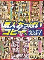 【新作】素人おっぱいコピー。コンプリートBOX1