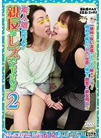 HJMO-175 Amateur My Daughters! Lesbian, Please ~Tsu And Friends!! Two