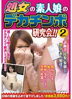 処女の素人娘のデカチンポ研究会!!2