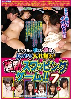 HJMO-305 - Couple Of Boyfriend-girlfriend A Forced Replacement!Force Swapping Game! Seven