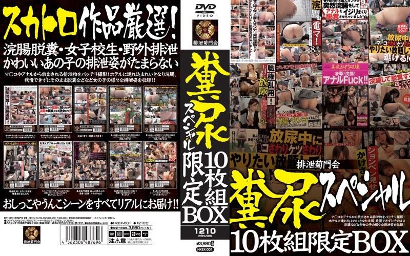 [HKBX-001] 排泄菊門会 糞尿スペシャル 10枚組限定BOX 排泄菊門会