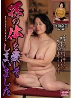 HKD-085 Miyamae I Have Loved The Grandson Of The Body Nami