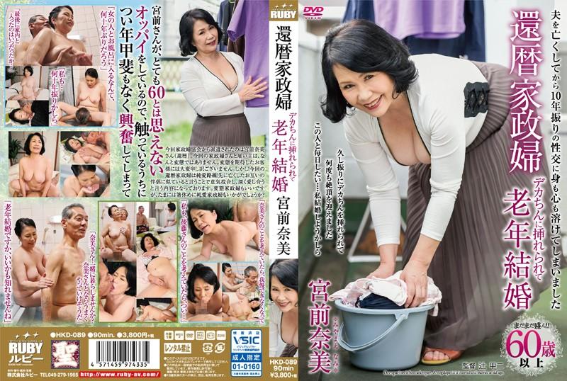 HKD-089 還暦家政婦 デカちんに挿れられて 老年結婚 宮前奈美