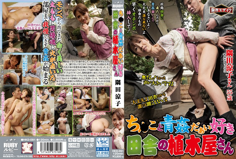 ち●こと青姦だあい好き田舎の植木屋さん 隅田涼子 HKD-091
