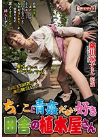 HKD-091 Chi ● This And Aokan's Of Love Like The Countryside Gardener's Ryoko Sumida