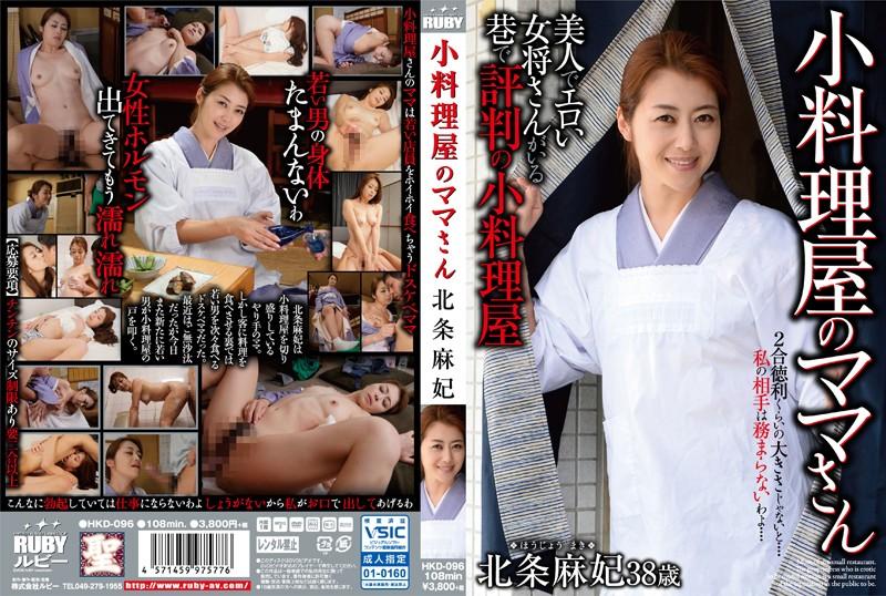 小料理屋のママさん 北条麻妃 HKD-096