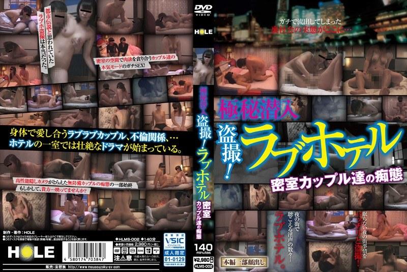 [HLMS-002] 極秘潜入盗撮!ラブホテル 密室カップル達の痴態 HLMS 盗撮・のぞき 巨乳