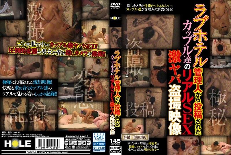 [HLMS-006] ラブホテル管理人から投稿されたカップル達のリアルSEX激ヤバ盗撮映像 カップル 投稿 盗撮・のぞき