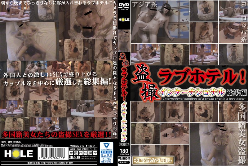 [HLMS-012] 盗撮ラブホテル!インターナショナル総集編 HOLE/妄想族