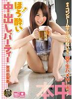 Tipsy Creampie Party Yurika Miyaji