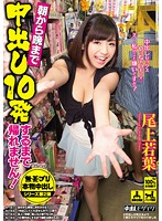 HND-083 - I Do Not Go Home Until It Emits 10 Pies From Morning Till Night! Onoe Young Leaves