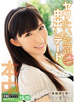 Dating Jerk YoshiYui Bowsprit Want All-you-can-in