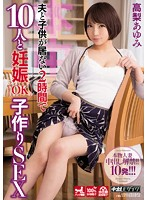 Pregnancy OK To Make Children SEX Ayumi Takanashi 10 People In Two Hours And Children Husband Is Not Here